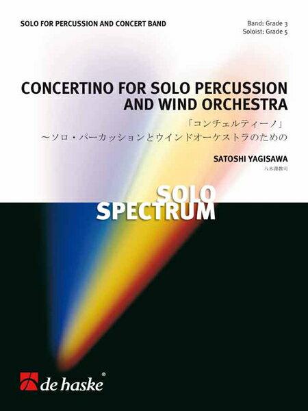【取寄 約10日間】コンチェルティーノ 作曲:八木澤教司 Concertino for Solo Percussion and Wind Orchestra 【吹奏楽 楽譜セット】