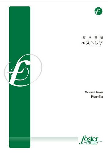 【取寄 約7日間】エストレア 作曲:樽屋雅徳 Estrella 【吹奏楽 楽譜セット】FMP-0061