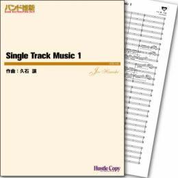 【取寄 約3-5日間】Single Track Music 1 作曲:久石 譲【吹奏楽 楽譜セット】 HCB-149