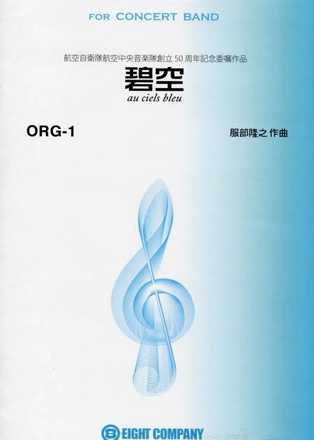 【取寄 約3-5日間】碧空 作曲:服部隆之 Au Ciels Bleu【吹奏楽 楽譜セット】ORG-1