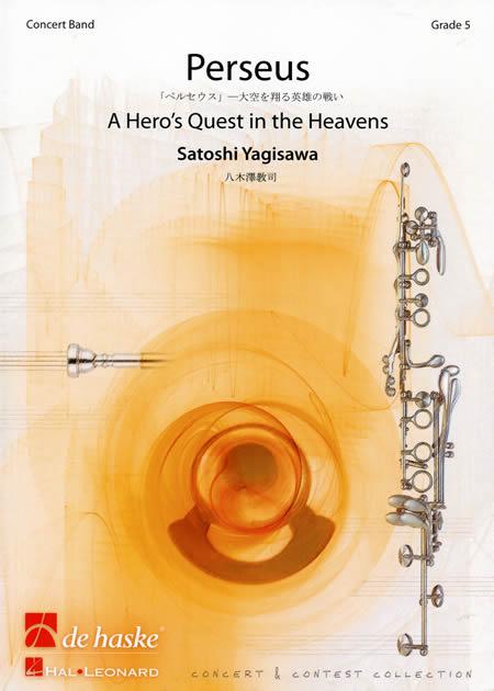 ペルセウス - 大空を翔る英雄の戦い 作曲:八木澤教司 Perseus[合唱パート譜付]【吹奏楽 楽譜セット】
