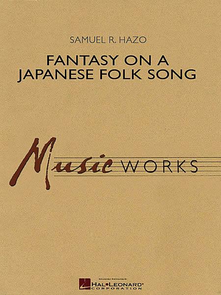 【取寄 約10日間】日本民謡による幻想曲-「砂山」の主題による 作曲:サミュエル・R・ヘイゾ Fantasy on a Japanese Folk Song 【吹奏楽 楽譜セット】