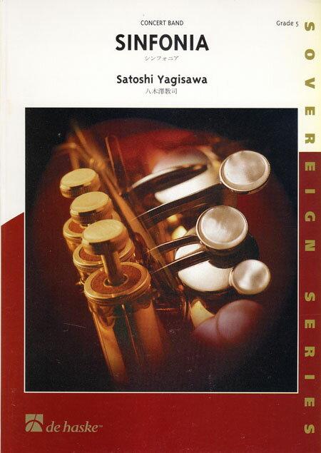 【取寄 約10日間】シンフォニア 作曲:八木澤教司 Sinfonia【吹奏楽 楽譜セット】