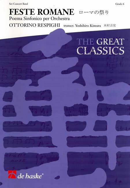 交響詩「ローマの祭り」 作曲:オットリーノ・レスピーギ 編曲:木村吉宏 Feste Romane【吹奏楽 楽譜セット】