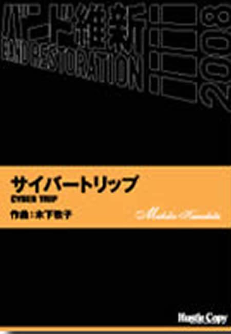 【取寄 約5日間】 サイバートリップ 作曲:木下牧子CYBER TRIP【吹奏楽 楽譜セット】HCB-021