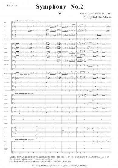 【取寄 約7日間】交響曲第2番より第5楽章 作曲:チャールズ・アイヴズ 編曲:足立正 【吹奏楽 楽譜セット】TWE-192