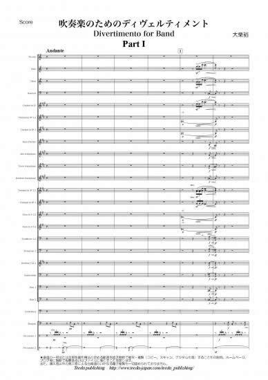 【取寄 約7日間】吹奏楽のためのディヴェルティメント(自筆譜に基づく 原典版) 作曲:大栗裕 【吹奏楽 楽譜セット】TWE-196