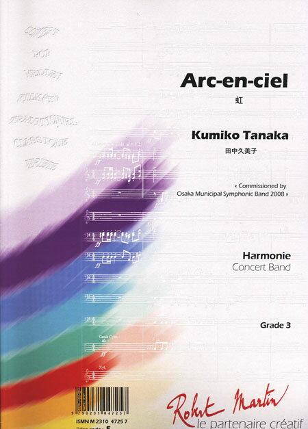 虹(ラルク・アン・シエル) 作曲:田中久美子 L'arc en ciel【吹奏楽 楽譜セット】