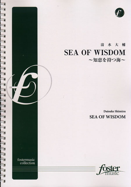 【取寄 約3-5日間】シー・オブ・ウィズダム~知恵を持つ海 作曲:清水大輔 Sea Of Wisdom【吹奏楽 楽譜セット】FMP-0003