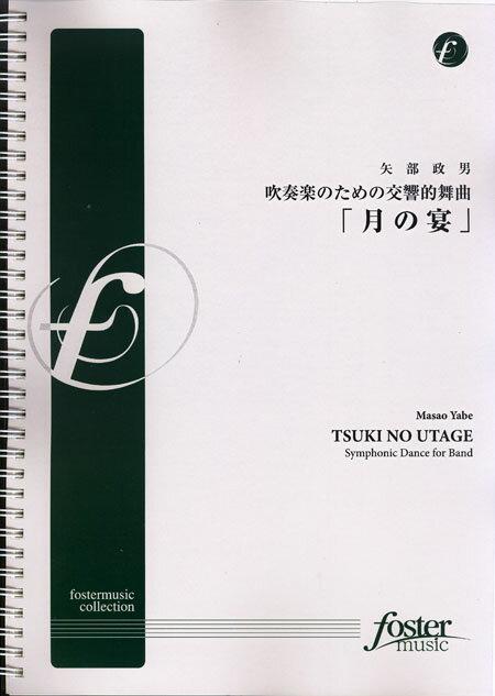 【取寄 約7日間】吹奏楽の為の交響的舞曲「月の宴」 作曲:矢部政男 Symphonic Dance For Wind Orchestra Tsuki No Utage【吹奏楽 楽譜セット】FMP-0008
