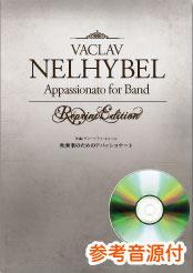【取寄 約7日間】吹奏楽のためのアパッショナート 作曲:ヴァーツラフ・ネリベル Appassionato for Band