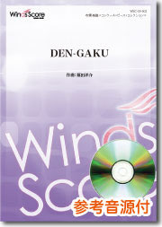 【取寄 約7日間】[参考音源CD付] DEN-GAKU 作曲:福田洋介【吹奏楽 楽譜セット】WSC-15-001