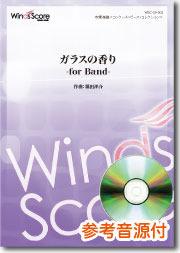 【取寄 約7日間】[参考音源CD付] ガラスの香り -for Band- 作曲:福田洋介【吹奏楽 楽譜セット】WSC-15-002
