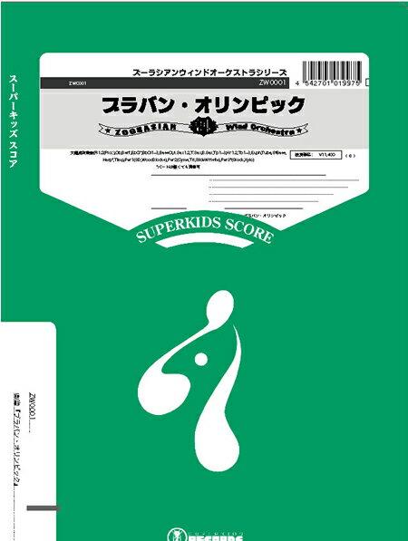 【取寄 約3-5日間】ブラバン・オリンピック 作曲:石川亮太 【吹奏楽 楽譜セット】ZWO001
