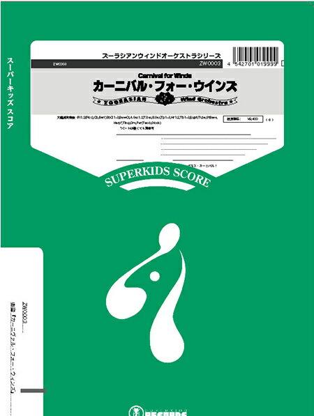 【取寄 約3-5日間】カーニヴァル・フォー・ウィンズ 作曲:石川亮太 【吹奏楽 楽譜セット】ZWO003