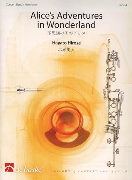 不思議の国のアリス 作曲:広瀬勇人 Alice's Adventures in Wonderland【吹奏楽 楽譜セット】