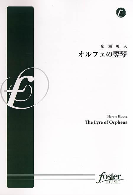 【取寄 約7日間】オルフェの竪琴 作曲:広瀬勇人 The Lyre of Orpheus【吹奏楽 楽譜セット】FMP-0025