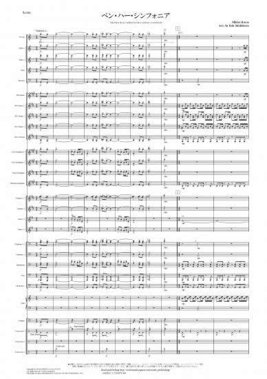 【取寄 約7日間】ベン・ハー・シンフォニア 作曲:ミクロス・ローザ 編曲:宍倉 晃 【吹奏楽 楽譜セット】TWE-200