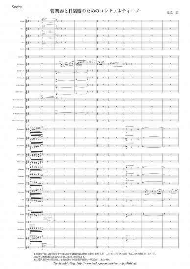 【取寄 約7日間】管楽器と打楽器のためのコンチェルティーノ 作曲:足立 正 【吹奏楽 楽譜セット】TWE-184