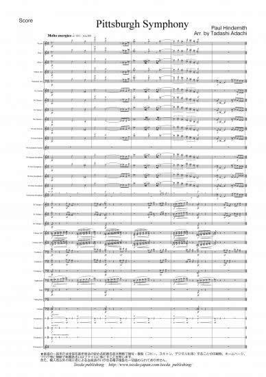 【取寄 約7日間】ピッツバーグ交響曲より第1楽章 作曲:パウル・ヒンデミット 編曲:足立正 【吹奏楽 楽譜セット】TWE-210