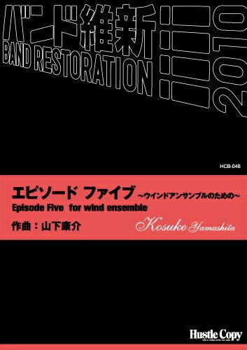 【取寄 約3-5日間】エピソード ファイブ ~ウインドアンサンブルのための~ 作曲:山下康介 Episode Five For wind ensemble 【吹奏楽 楽譜セット】HCB-046