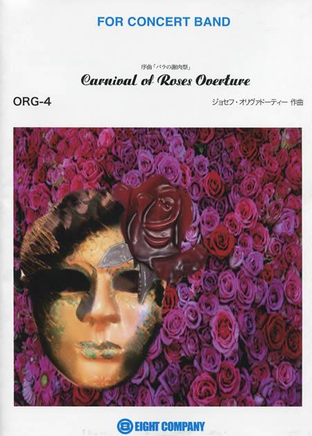 【取寄 約3-5日間】序曲「バラの謝肉祭」 作曲:ジョセフ・オリヴァドーティ  Carnival Roses Overture 【吹奏楽 楽譜セット】ORG-4