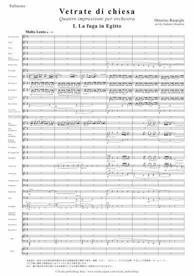 【取寄 約7日間】交響的印象「教会のステンドグラス」よりI, II 作曲:オットリーノ・レスピーギ 編曲:小野寺 真【吹奏楽 楽譜セット】