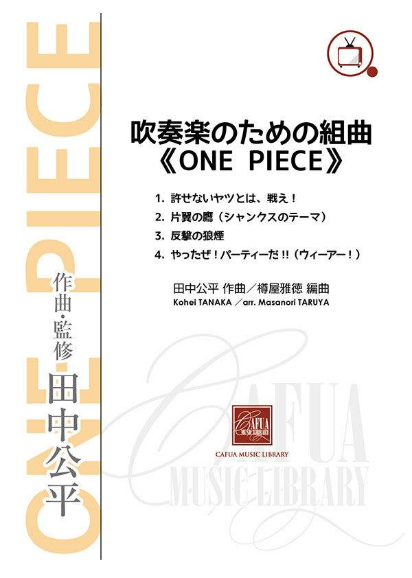 【取寄 約3-5日間】吹奏楽のための組曲《ONE PIECE》 作曲:田中公平 編曲:樽屋雅徳【吹奏楽 楽譜セット】 CWE-048