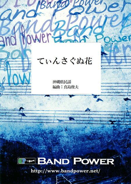 てぃんさぐぬ花 作曲:沖縄民謡 編曲:真島俊夫【吹奏楽 楽譜セット】