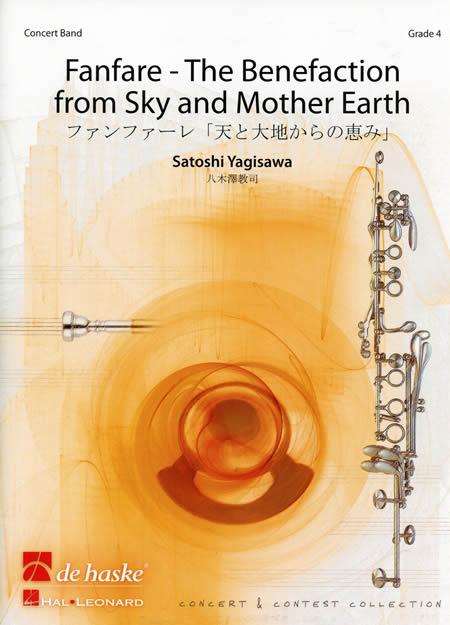 ファンファーレ「天と大地からの恵み」  作曲:八木澤教司 Fanfare - The Benefaction from Sky and Mother Earth Satoshi Yagisawa【吹奏楽 楽譜セット】