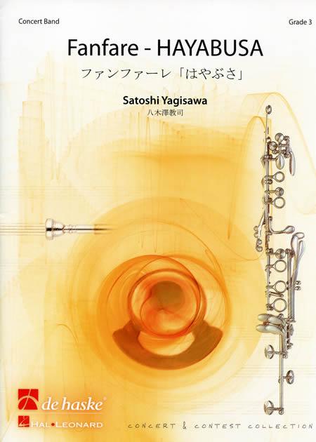 ファンファーレ「はやぶさ」 作曲:八木澤教司 Fanfare - HAYABUSA【吹奏楽 楽譜セット】