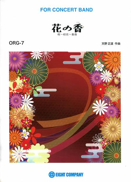 【取寄 約3-5日間】花の香(こう) ~桜~桂花~薔薇 作曲:天野正道【吹奏楽 楽譜セット】ORG-7