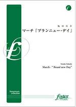 【取寄 約7日間】マーチ・ブランニュー・デイ 作曲:福田洋介 March Brand new Day【吹奏楽 楽譜セット】FMP-0015