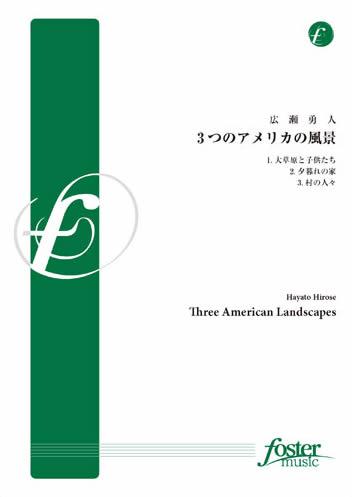 【取寄 約7日間】3つのアメリカの風景 作曲:広瀬勇人 Three American Landscapes【吹奏楽 小編成 楽譜セット】FMP-0028