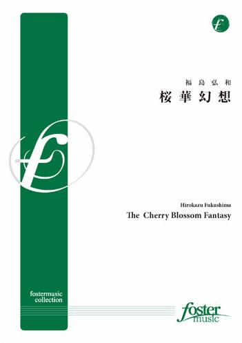 【取寄 約7日間】桜華幻想 作曲:福島弘和 The Cherry Blossom Fantasy【吹奏楽 楽譜セット】FMP-0005
