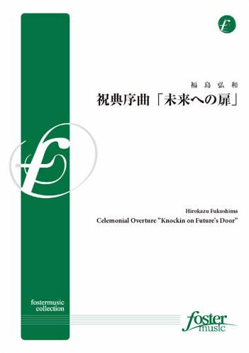【取寄 約7日間】祝典序曲「未来への扉」 作曲:福島弘和 Celemonial Overture Knockin On Future's Door【吹奏楽 楽譜セット】FMP-0006