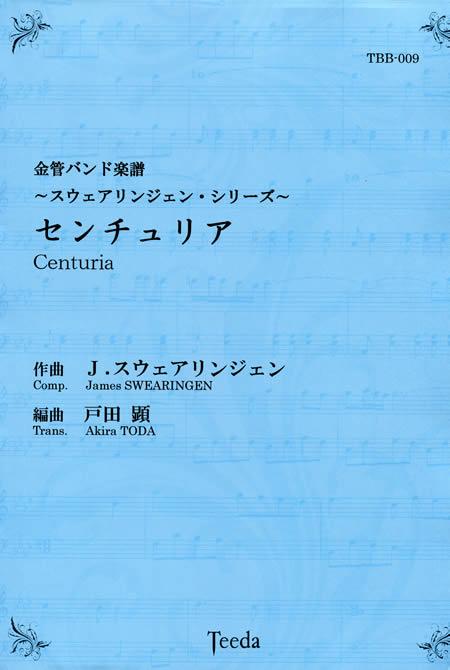 【取寄 約7日間】センチュリア 作曲:ジェイムズ・スウェアリンジェン 編曲:戸田 顕  Centuria【金管バンド-楽譜セット】