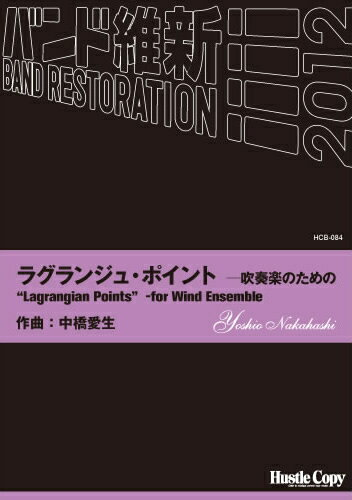 【取寄 約3-5日間】ラグランジュ・ポイントー吹奏楽のための 作曲:中橋愛生 【吹奏楽 楽譜セット】HCB-084