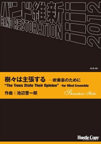 【取寄 約3-5日間】樹々は主張するー吹奏楽のために 作曲:池辺晋一郎【吹奏楽 楽譜セット】HCB-081