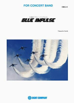 【取寄 約3-5日間】ブルー・インパルス 作曲:齋藤高順【吹奏楽 楽譜セット】ORG-8