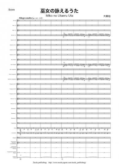 【取寄 約7日間】巫女の詠えるうた 作曲:大栗 裕【吹奏楽 楽譜セット】