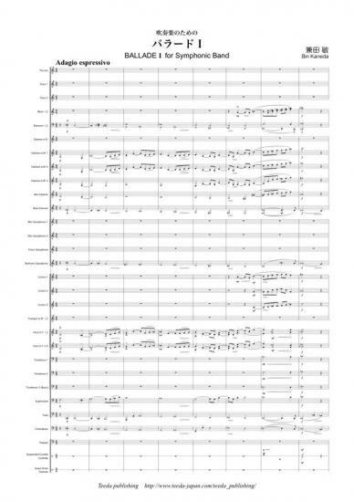 【取寄 約7日間】吹奏楽のためのバラードI 作曲:兼田 敏【吹奏楽 楽譜セット】