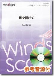 【取寄 約7日間】帆を揚げて 作曲:福島弘和[参考音源CD付]【吹奏楽 楽譜セット】WSC-12-005