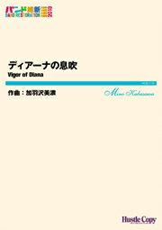 【取寄 約3-5日間】ディアーナの息吹 作曲:加羽沢美濃【吹奏楽 楽譜セット】HCB-110