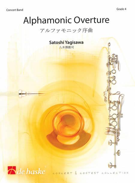 【取寄 約10日間】アルファモニック序曲 作曲:八木澤教司 Alphamonic Overture【吹奏楽 楽譜セット】