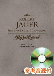 【取寄 約3-5日間】交響曲第1番 第1、2楽章 作曲:ロバート・ジェイガー Symphony No.1 for Band 1st and 2nd movements【参考音源CD付】【吹奏楽 楽譜セット】WSR-13-001