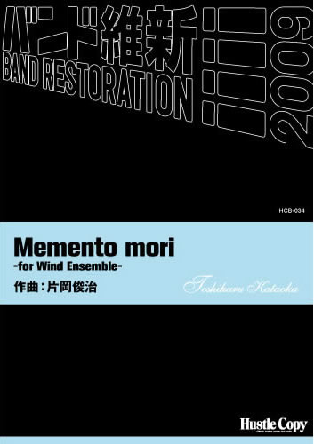 【取寄 約3-5日間】Memento mori -for Wind Ensemble- 作曲:片岡俊治 【吹奏楽 楽譜セット】HCB-034