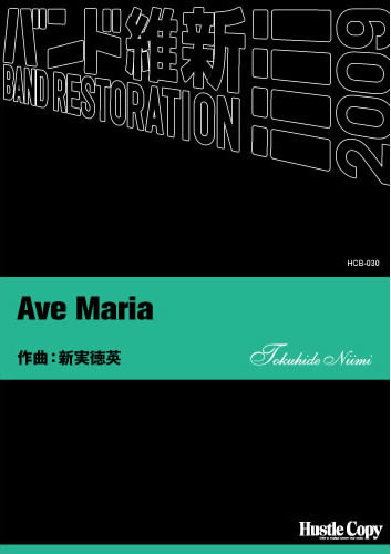 【取寄 約3-5日間】Ave Maria 作曲:新実徳英【吹奏楽 楽譜セット】HCB-030