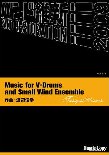 【取寄 約3-5日間】Music for V-Drums and Small Wind Ensemble 作曲:渡辺俊幸【吹奏楽 楽譜セット】HCB-032