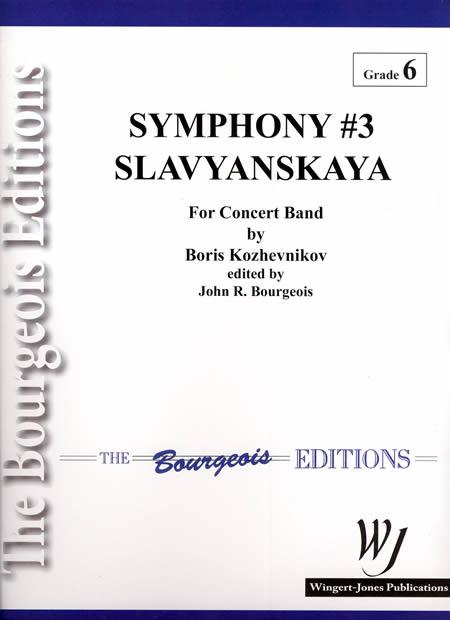 【取寄 約7-21日間】交響曲第3番「スラヴィアンスカヤ」 作曲:ボリス・コゼニコフ 編曲:ジョン・R・ブージョワー Symphony No. 3